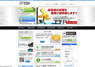 株式投資情報サイトTOP