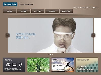 【IPO初値予想】デクセリアルズ[4980]