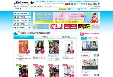 【IPO初値予想】富士山マガジンサービス[3138]