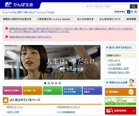 【IPO初値予想】かんぽ生命保険[7181]