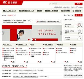 【IPO初値予想】日本郵政[6178]