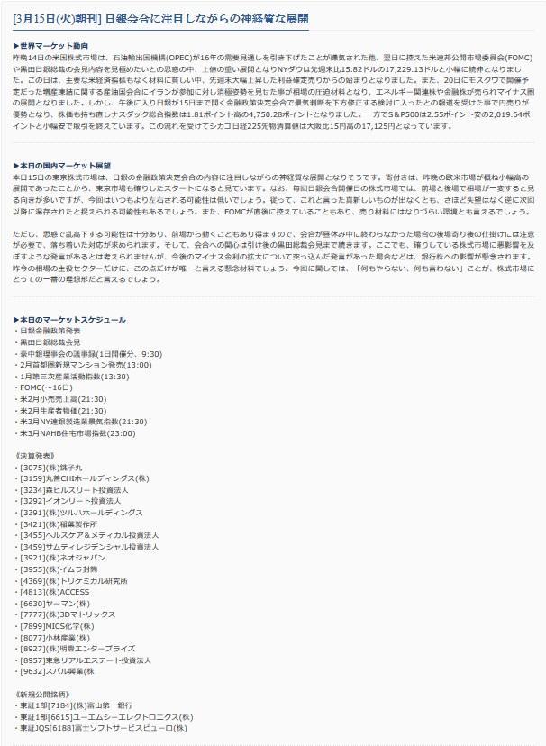新生ジャパン 無料配信情報