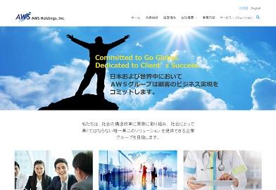 【IPO 初値予想】AWSホールディングス[3937]
