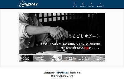 G-FACTORY(株)