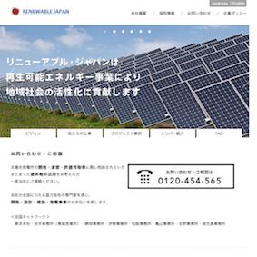【IPO初値予想】日本再生可能エネルギーインフラ投資法人[9283]