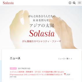 【IPO 初値予想】ソレイジア・ファーマ[4597]