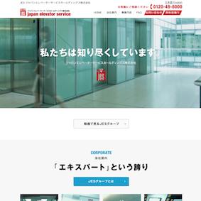 【IPO 初値予想】ジャパンエレベーターサービスホールディングス[6544]