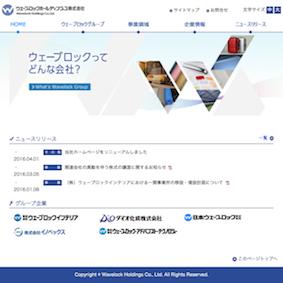 【IPO 初値予想】ウェーブロックホールディングス[7940]