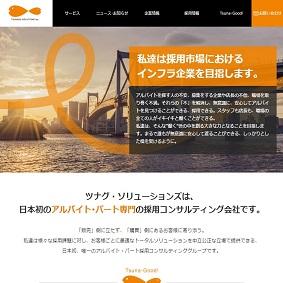 【IPO 初値予想】ツナグ・ソリューションズ[6551]