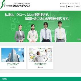 【IPO 初値予想】SYSホールディングス[3988]
