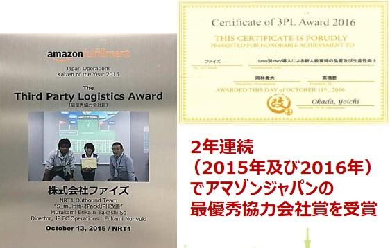 アマゾンジャパンの最優秀協力会社賞