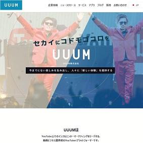 【IPO 初値予想】UUUM[3990]