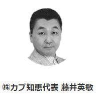 カブ知恵代表 藤井英敏