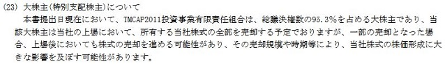 MS&Consulting 大株主(特別支配株主)について
