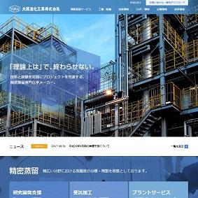 【IPO 初値予想】大阪油化工業[4124]