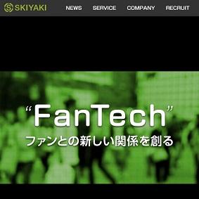 【IPO 初値予想】SKIYAKI[3995]