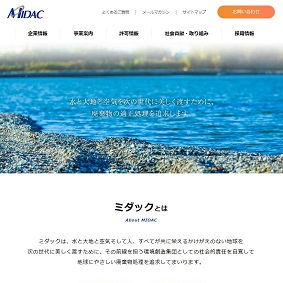 【IPO 初値予想】ミダック[6564]