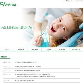 【IPO 初値予想】歯愛メディカル[3540]
