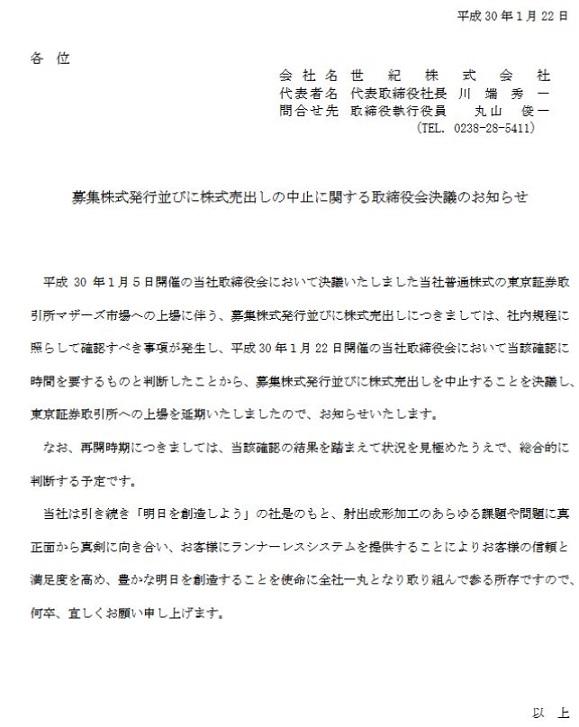 募集株式発行並びに株式売出しの中止に関する取締役会決議のお知らせ