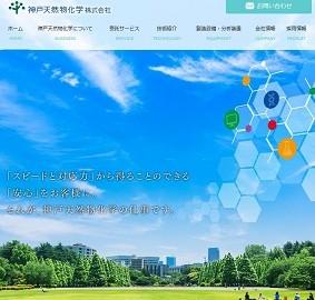 神戸天然物化学株式会社