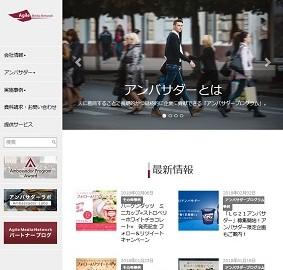 アジャイルメディア・ネットワーク株式会社