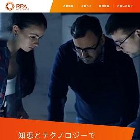 RPAホールディングス株式会社