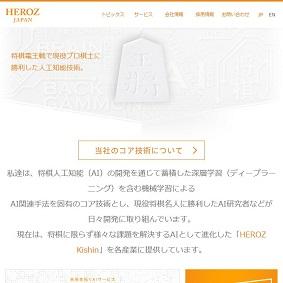 【IPO 初値予想】HEROZ[4382]