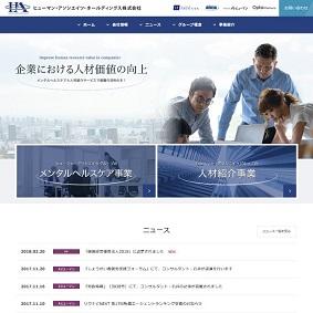 【IPO 初値予想】ヒューマン・アソシエイツ・ホールディングス[6575]
