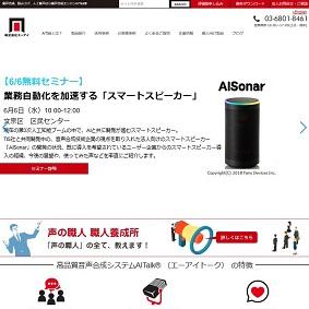 【IPO 初値予想】エーアイ[4388]