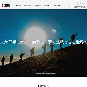 【IPO 初値予想】ZUU[4387]