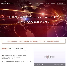 【IPO 初値予想】インバウンドテック[7031]
