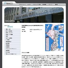 【IPO 初値予想】パデコ[7032]