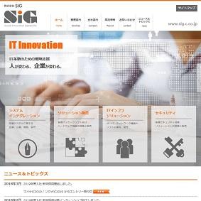 【IPO 初値予想】SIG[4386]
