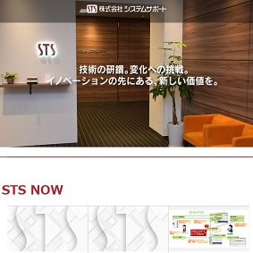 【IPO 初値予想】システムサポート[4396]