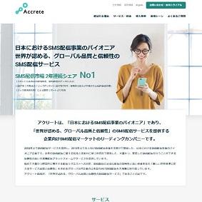 【IPO 初値予想】アクリート[4395]