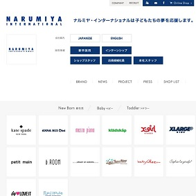【IPO 初値予想】ナルミヤ・インターナショナル[9275]