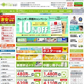 【IPO 初値予想】プリントネット[7805]