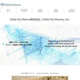 Delta-Fly Pharma株式会社