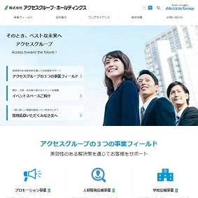 【IPO 初値予想】アクセスグループ・ホールディングス[7042]