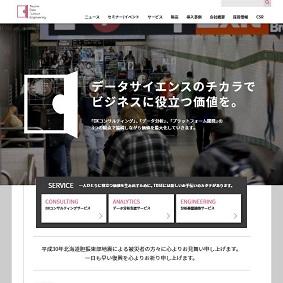 【IPO 初値予想】テクノスデータサイエンス・エンジニアリング[7046]