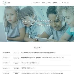 【IPO 初値予想】EduLab[4427]