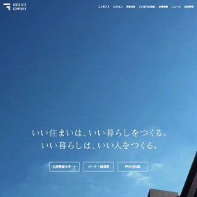 【IPO 初値予想】グッドライフカンパニー[2970]