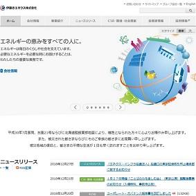 【IPO 初値予想】エネクス・インフラ投資法人[9286]