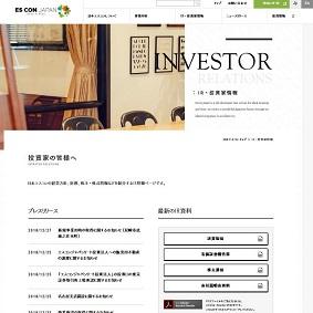 【IPO 初値予想】エスコンジャパンリート投資法人 投資証券[2971]