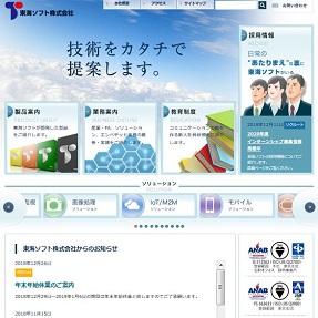 【IPO 初値予想】東海ソフト(4430)