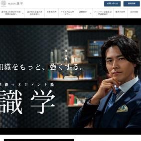 【IPO 初値予想】識学(7049)