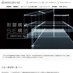 【IPO 初値予想】エヌ・シー・エヌ(7057)