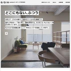 【IPO 初値予想】gooddaysホールディングス(4437)