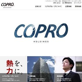 【IPO 初値予想】コプロ・ホールディングス(7059)