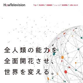 【IPO 初値予想】ハウテレビジョン(7064)